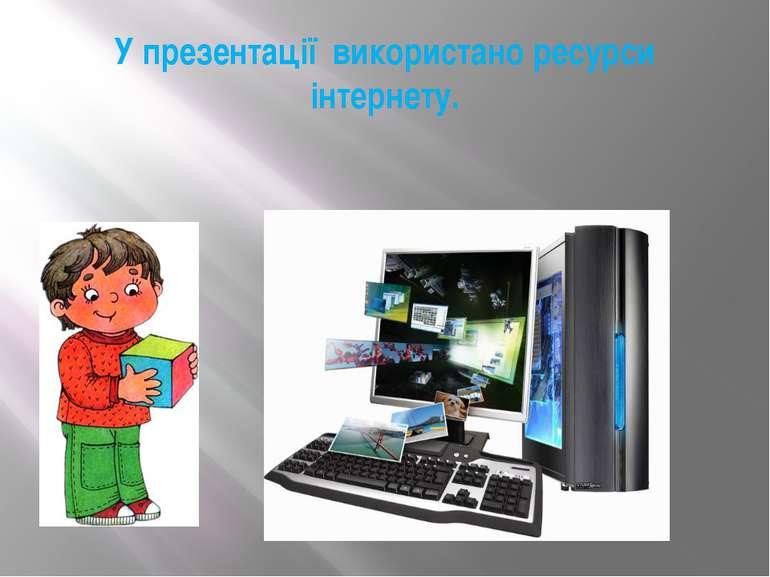 У презентації використано ресурси інтернету.