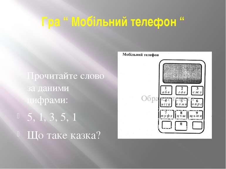 """Гра """" Мобільний телефон """" Прочитайте слово за даними цифрами: 5, 1, 3, 5, 1 Щ..."""