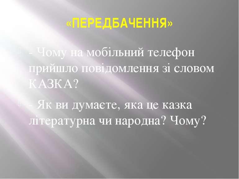 «ПЕРЕДБАЧЕННЯ» - Чому на мобільний телефон прийшло повідомлення зі словом КАЗ...