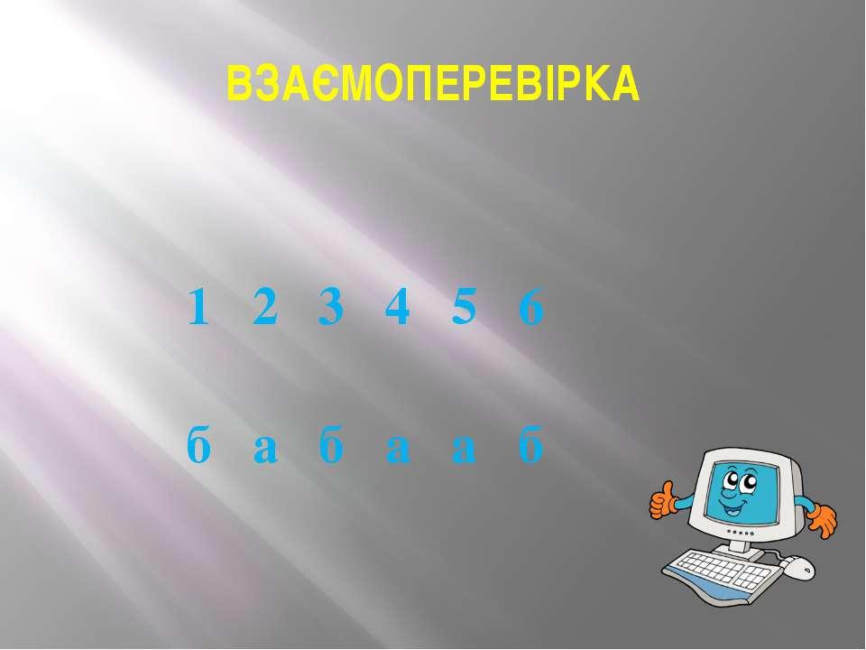ВЗАЄМОПЕРЕВІРКА 1 2 3 4 5 6 б а б а а б