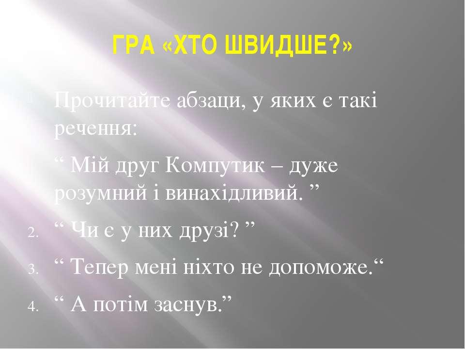 """ГРА «ХТО ШВИДШЕ?» Прочитайте абзаци, у яких є такі речення: """" Мій друг Компут..."""