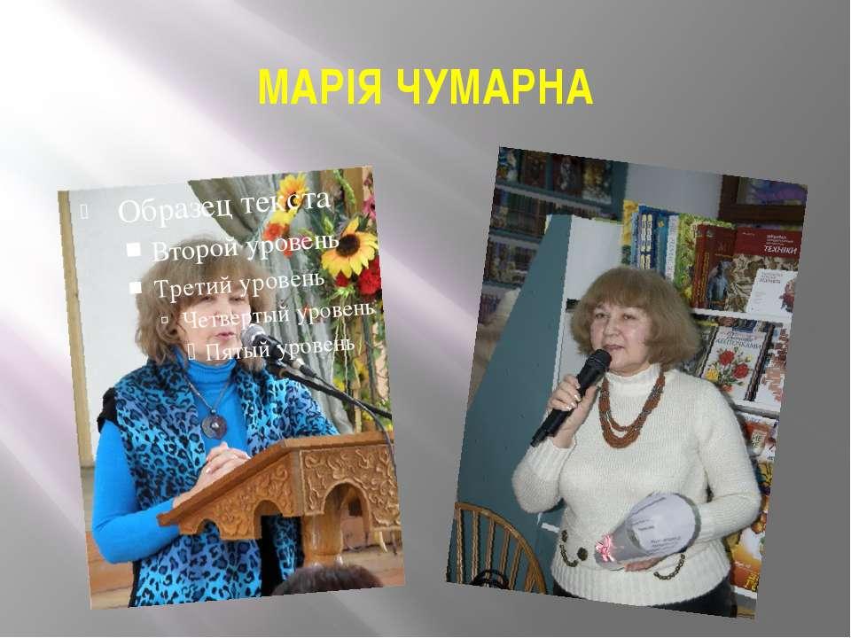 МАРІЯ ЧУМАРНА