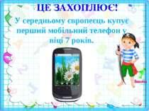 ЦЕ ЗАХОПЛЮЄ! У середньому європеєць купує перший мобільний телефон у віці 7 р...