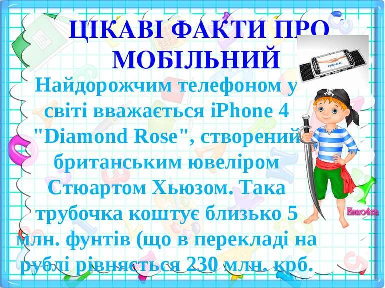 ЦІКАВІ ФАКТИ ПРО МОБІЛЬНИЙ Найдорожчим телефоном у світі вважається iPhone 4 ...