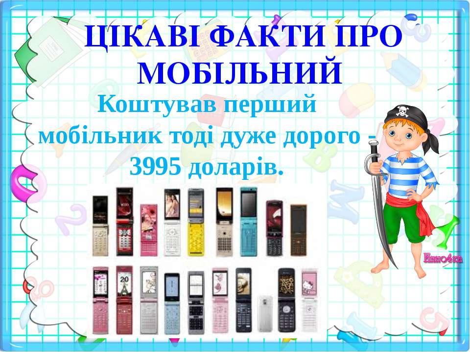 ЦІКАВІ ФАКТИ ПРО МОБІЛЬНИЙ Коштував перший мобільник тоді дуже дорого - 3995 ...