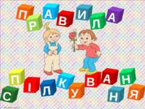 П И Р І К А Л Л С А У В П http://aida.ucoz.ru В А Н Н Я