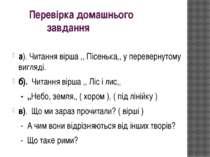 Перевірка домашнього завдання а). Читання вірша ,, Пісенька,, у перевернутому...