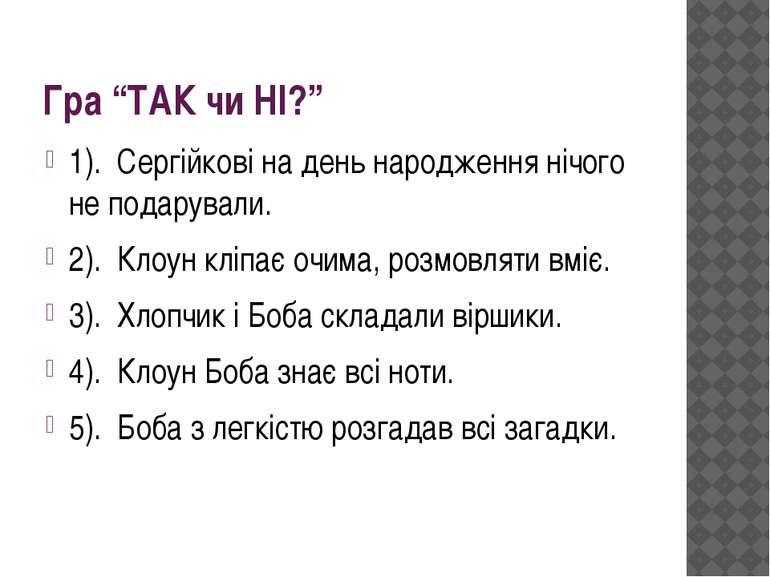 """Гра """"ТАК чи НІ?"""" 1). Сергійкові на день народження нічого не подарували. 2). ..."""