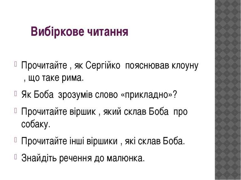 Вибіркове читання Прочитайте , як Сергійко пояснював клоуну , що таке рима. Я...