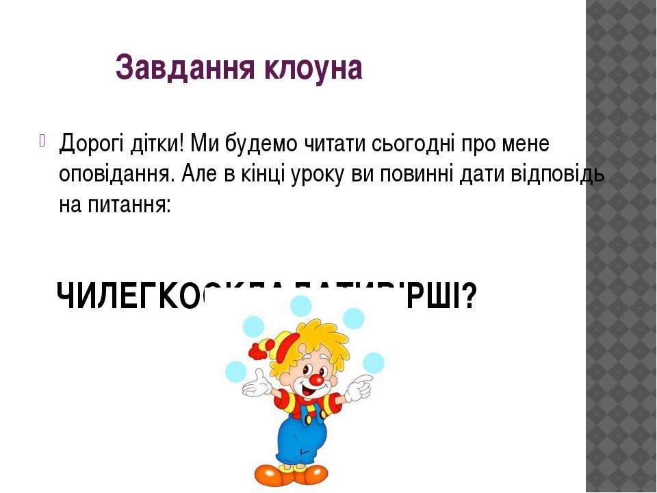 Завдання клоуна Дорогі дітки! Ми будемо читати сьогодні про мене оповідання. ...