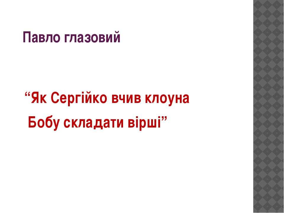 """Павло глазовий """"Як Сергійко вчив клоуна Бобу складати вірші"""""""