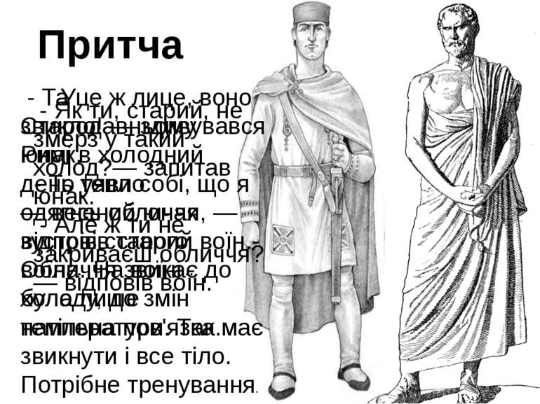 Притча У Стародавньому Римі в холодний день тепло одягнений юнак зустрів стар...
