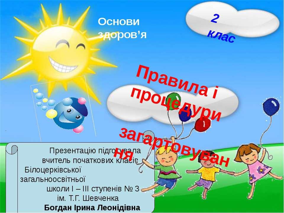 Презентацію підготувала вчитель початкових класів Білоцерківської загальноосв...