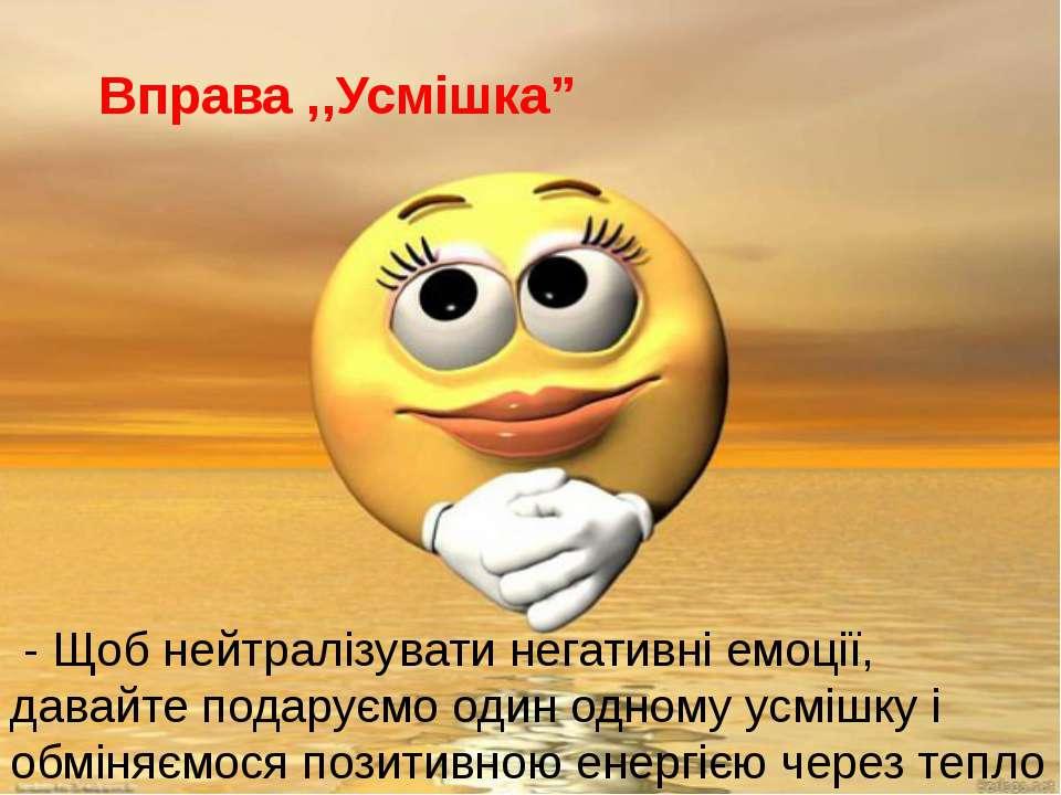 """Вправа ,,Усмішка"""" - Щоб нейтралізувати негативні емоції, давайте подаруємо од..."""