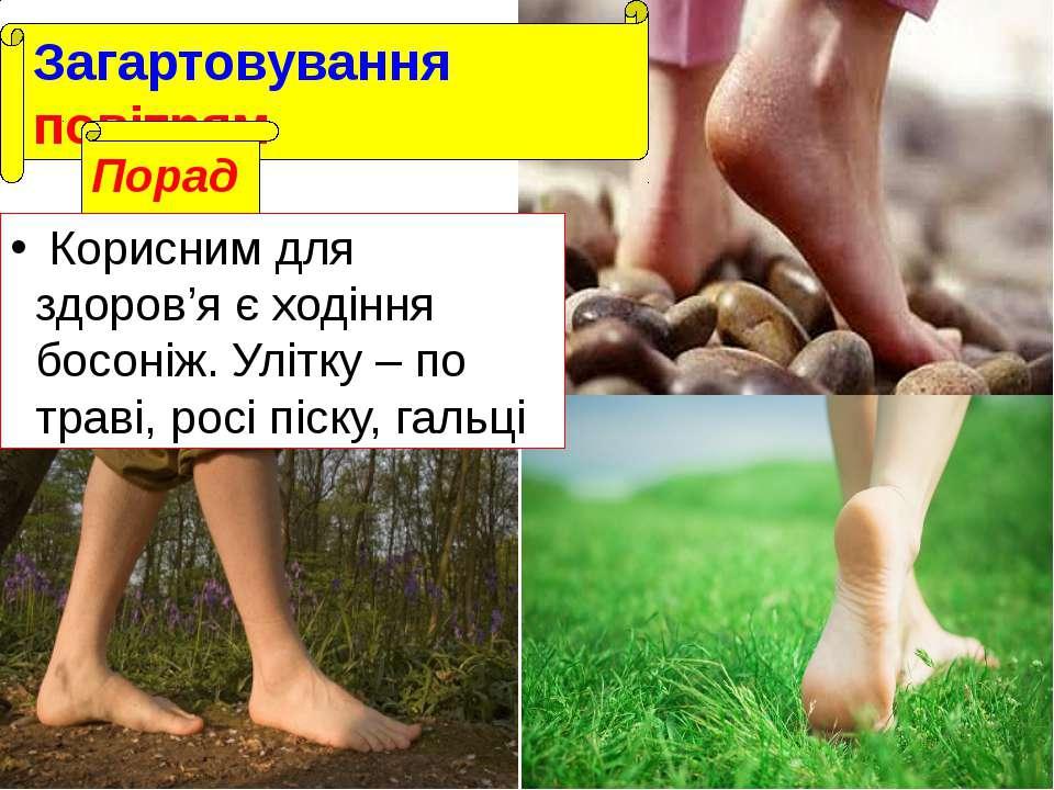 Загартовування повітрям Поради: Корисним для здоров'я є ходіння босоніж. Уліт...
