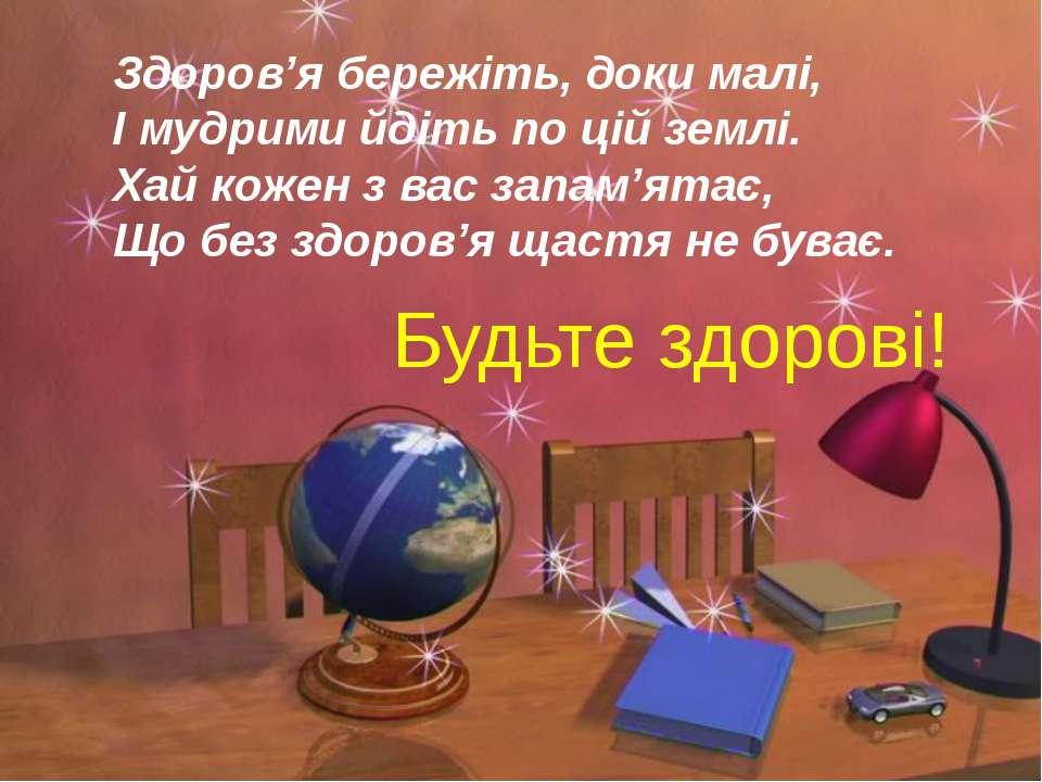 Здоров'я бережіть, доки малі, І мудрими йдіть по цій землі. Хай кожен з вас з...