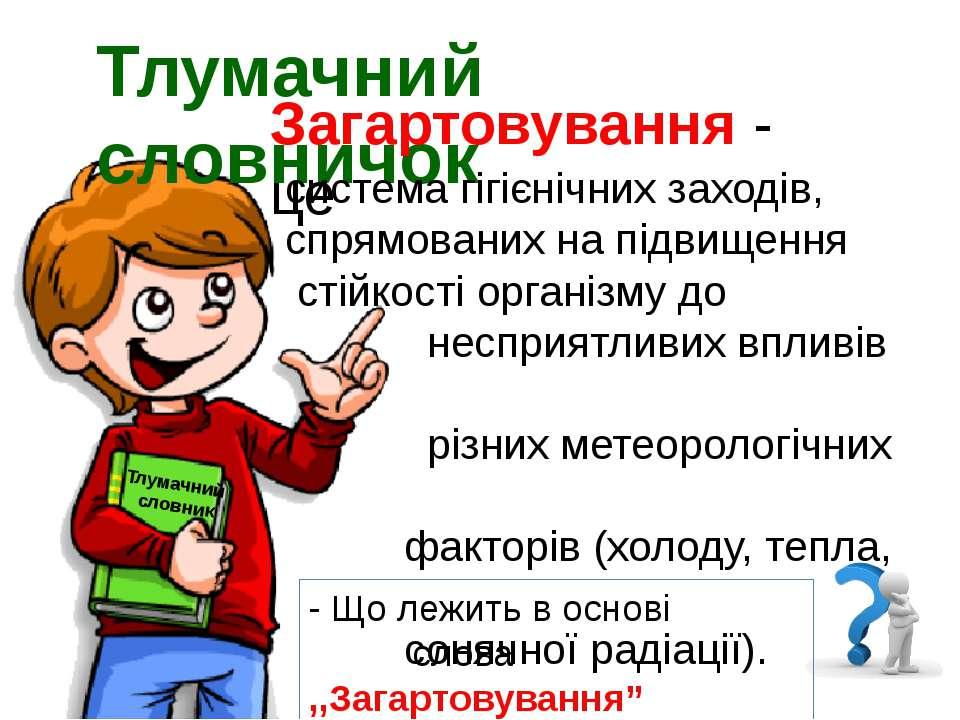 """Тлумачний словник - Що лежить в основі слова ,,Загартовування"""" Тлумачний слов..."""