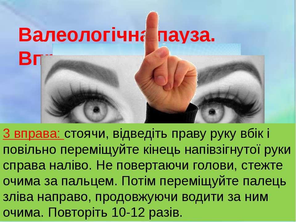 Валеологічна пауза. Вправи для очей 1 вправа: міцно ( рахуйте до 6-10) заплющ...