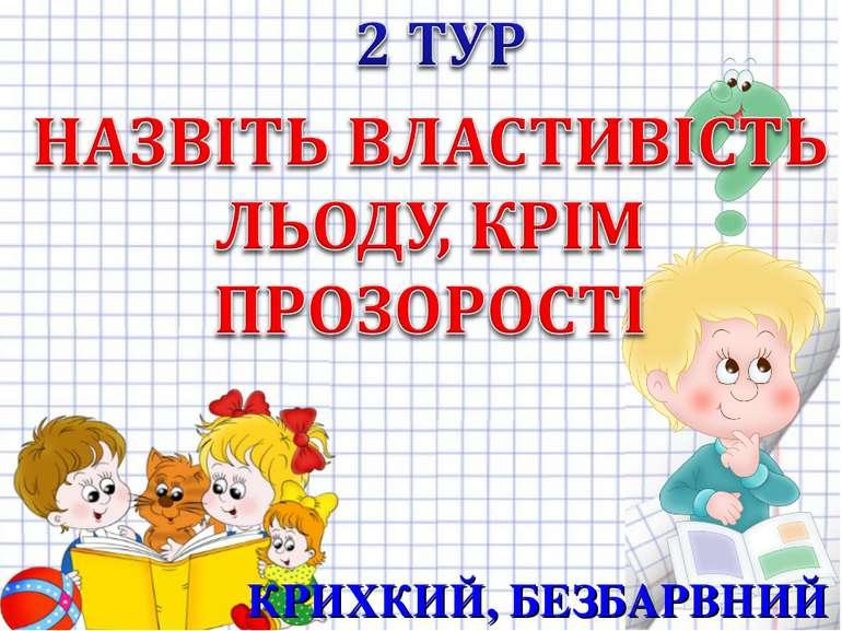 КРИХКИЙ, БЕЗБАРВНИЙ