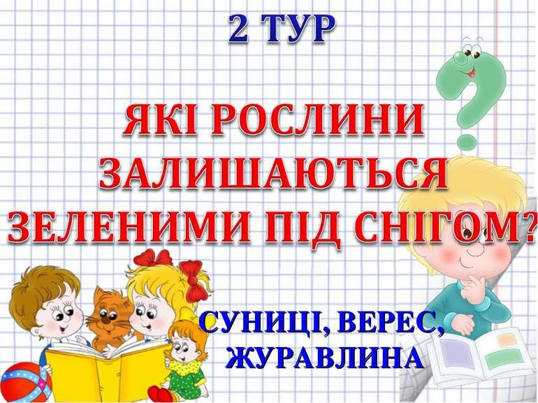 СУНИЦІ, ВЕРЕС, ЖУРАВЛИНА