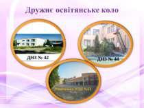 ДНЗ № 42 ДНЗ № 44 Рівненська ЗОШ №23