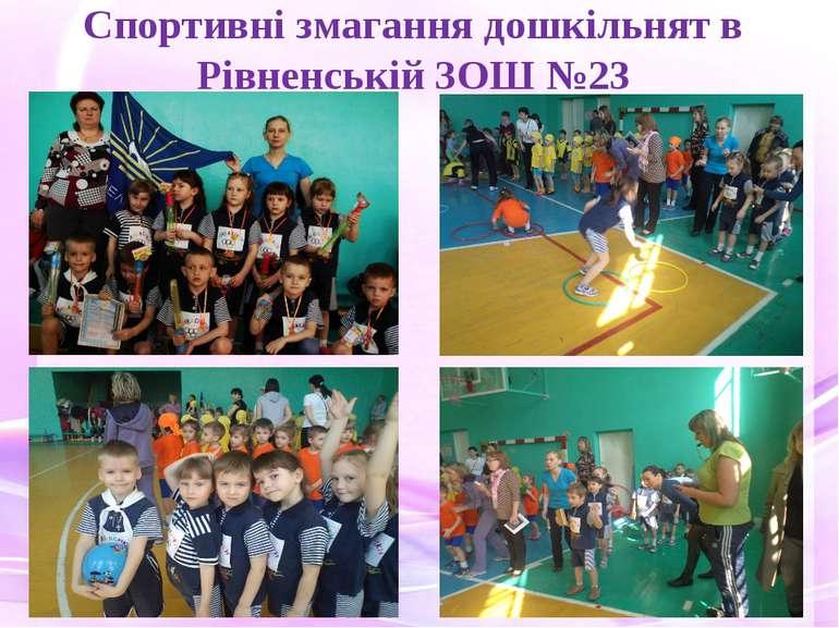 Спортивні змагання дошкільнят в Рівненській ЗОШ №23