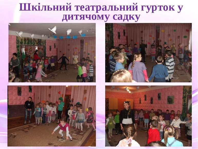 Шкільний театральний гурток у дитячому садку