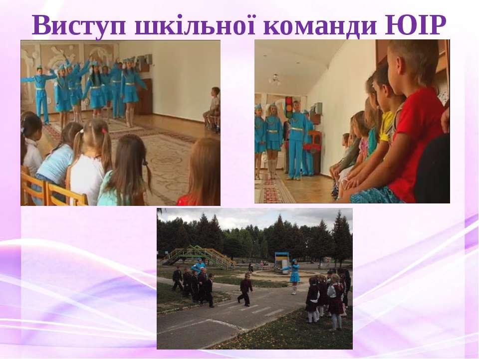 Виступ шкільної команди ЮІР