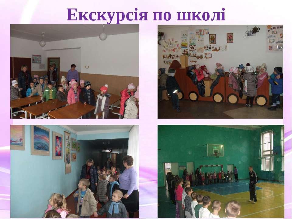 Екскурсія по школі