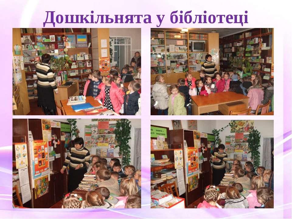 Дошкільнята у бібліотеці