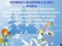 ЧЕРВОНА ШАПОЧКА В ЛІСІ КАЗКА ЗНАЙДІТЬ У КАЗЦІ ПОМИЛКИ Особливо тяжко взимку п...