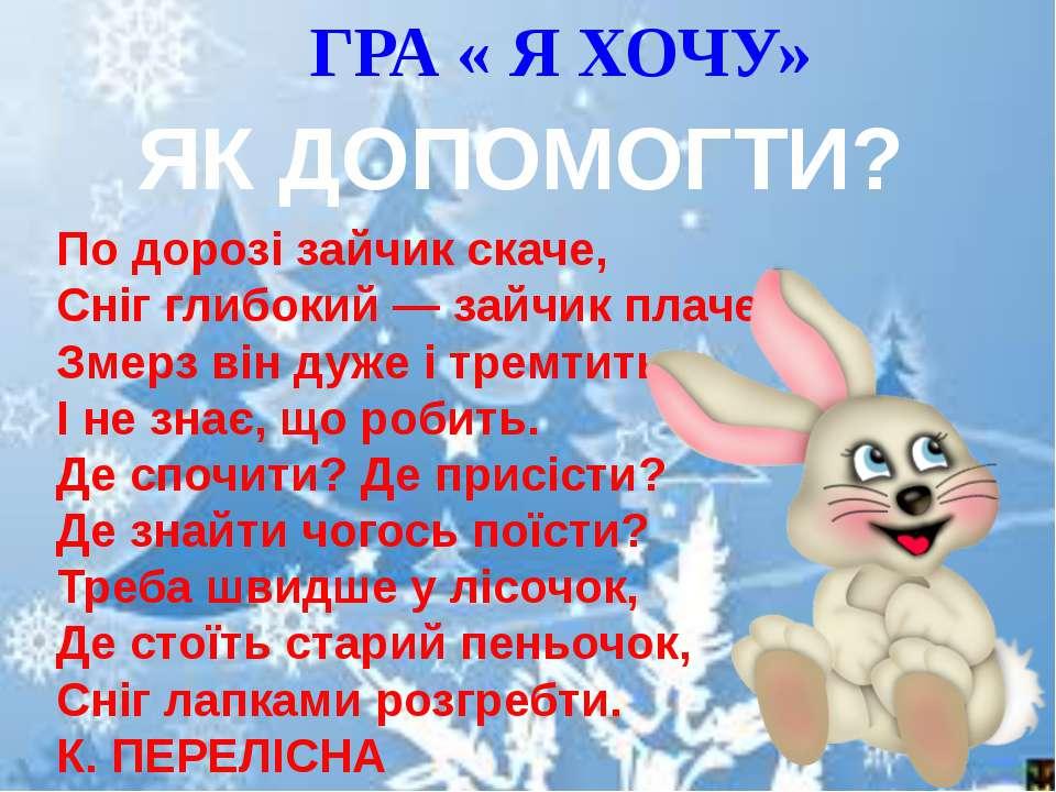 ГРА « Я ХОЧУ» ЯК ДОПОМОГТИ? По дорозі зайчик скаче, Сніг глибокий — зайчик пл...