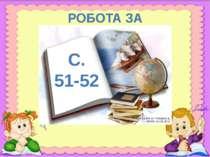 РОБОТА ЗА ПІДРУЧНИКОМ С. 51-52