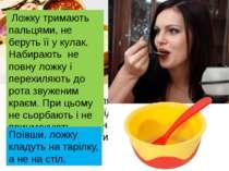 Ложка створена для рідких страв. Нею їдять суп, борщ, бульйон. Ложку слід три...