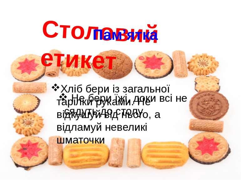 Столовий етикет Пам'ятка Не бери їжі, доки всі не сядуть до столу Хліб бери і...