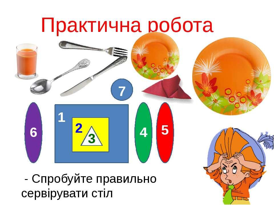 Практична робота - Спробуйте правильно сервірувати стіл 1 2 3 4 5 6 7