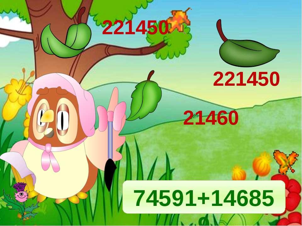 74591+146859 221450 21460 221450