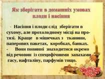- Насіння і плоди слід зберігати в сухому, але прохолодному місці на про-тязі...