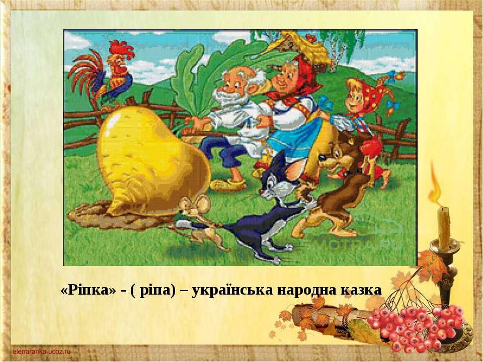 «Ріпка» - ( ріпа) – українська народна казка