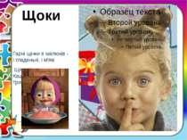 Гарні щічки в малюків - І гладенькі, і м'які Щічки їсти помагають- Кашу в рот...