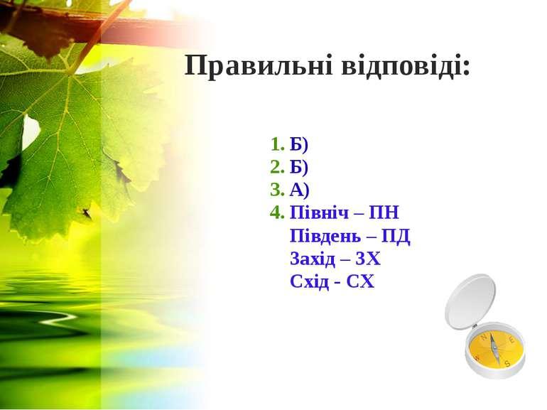 Правильні відповіді: 1. Б) 2. Б) 3. А) 4. Північ – ПН Південь – ПД Захід – ЗХ...