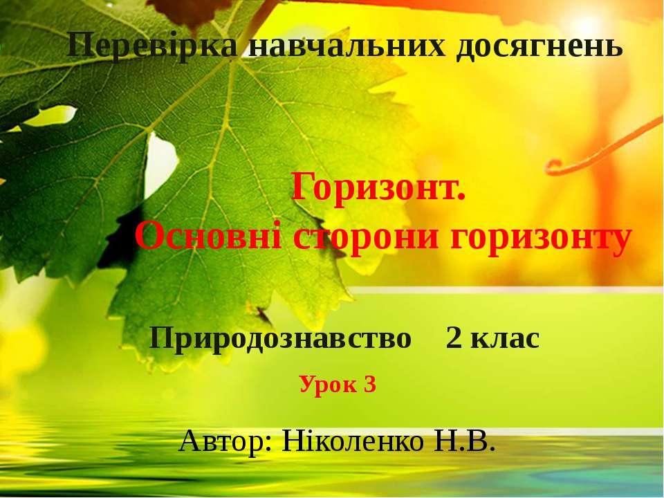 Автор: Ніколенко Н.В. Урок 3 Перевірка навчальних досягнень Горизонт. Основні...