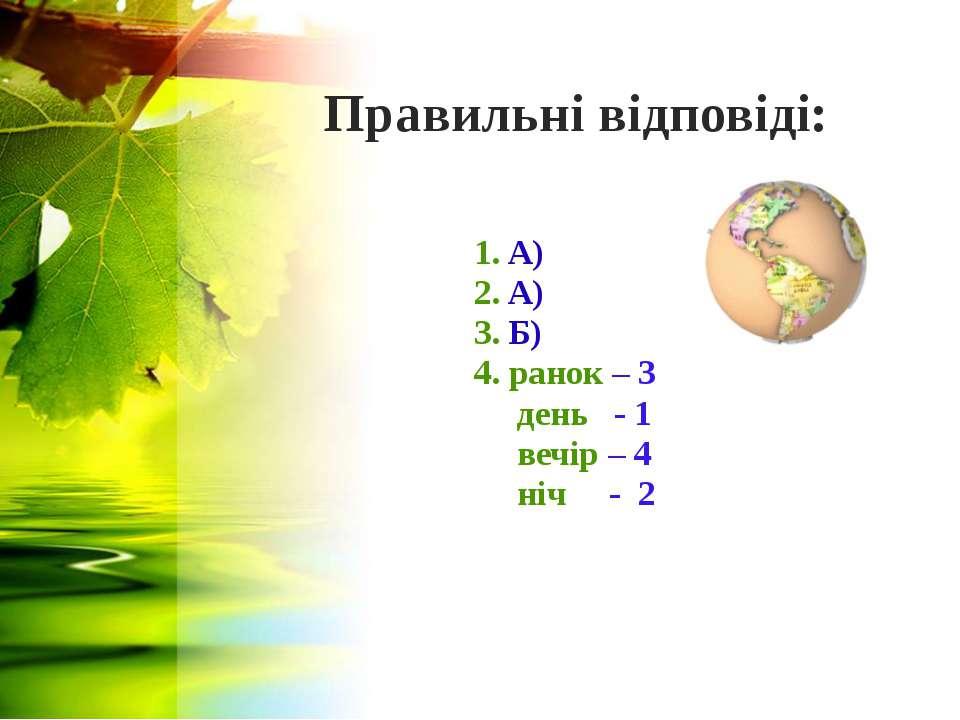 Правильні відповіді: 1. А) 2. А) 3. Б) 4. ранок – 3 день - 1 вечір – 4 ніч - 2