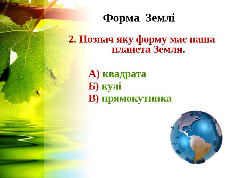 Форма Землі 2. Познач яку форму має наша планета Земля. А) квадрата Б) кулі В...