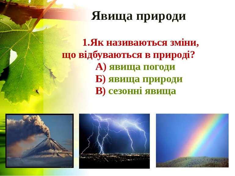 Явища природи 1.Як називаються зміни, що відбуваються в природі? А) явища пог...