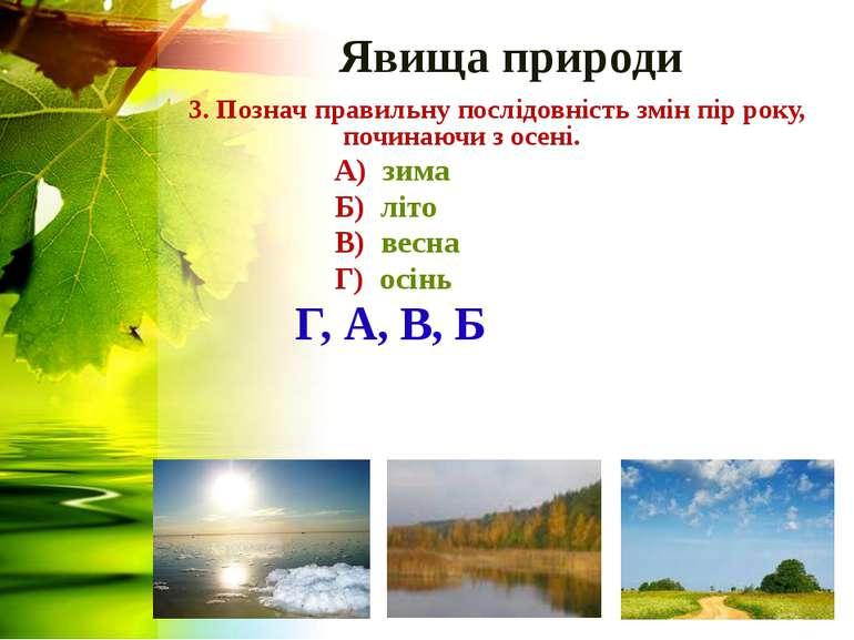 Явища природи 3. Познач правильну послідовність змін пір року, починаючи з ос...