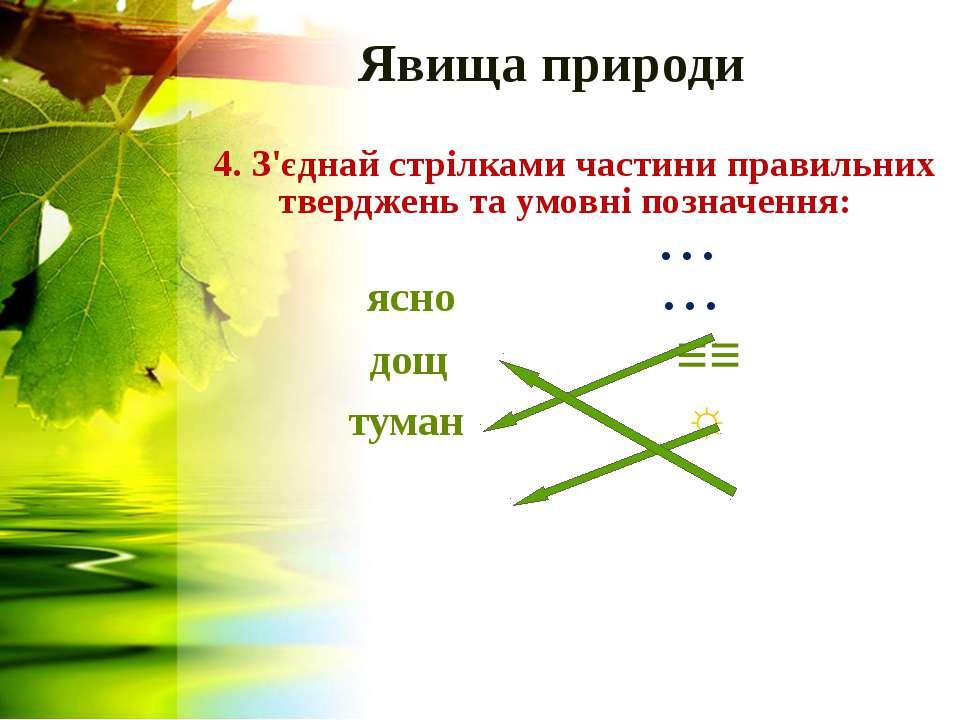 Явища природи 4. З'єднай стрілками частини правильних тверджень та умовні поз...