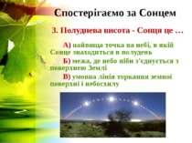 Спостерігаємо за Сонцем 3. Полуднева висота - Сонця це … А) найвища точка на ...