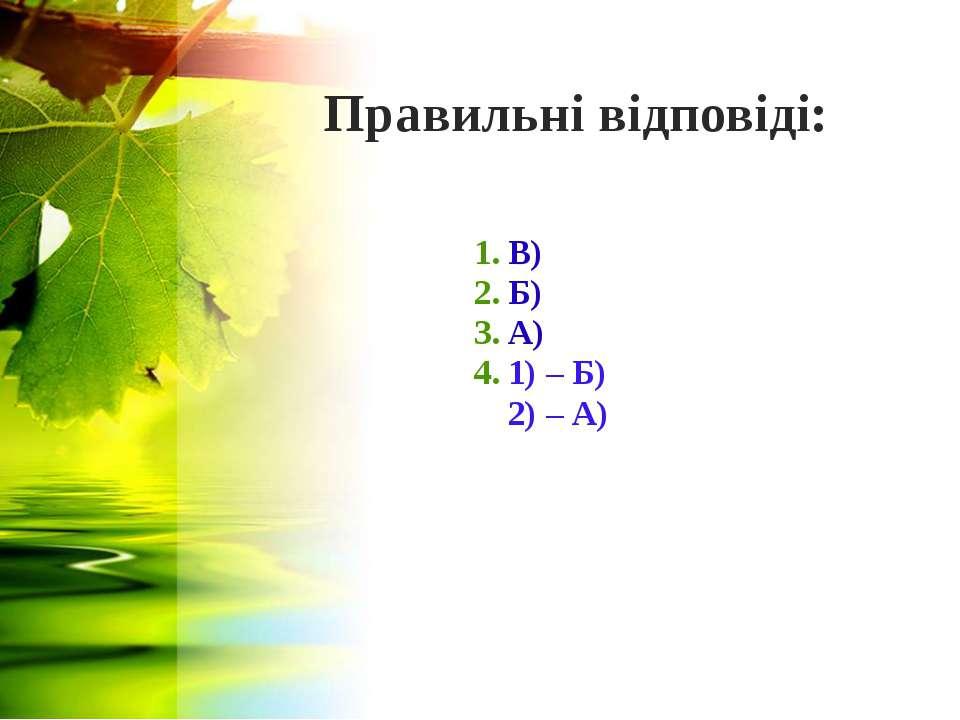 Правильні відповіді: 1. В) 2. Б) 3. А) 4. 1) – Б) 2) – А)