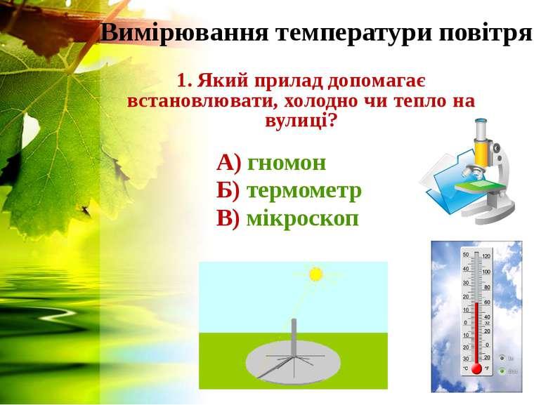 Вимірювання температури повітря 1. Який прилад допомагає встановлювати, холод...